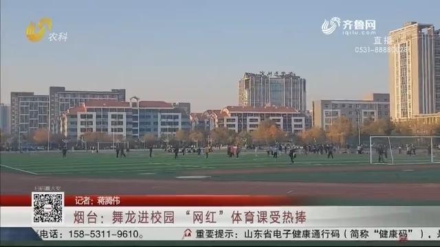 """烟台:舞龙进校园 """"网红""""体育课受热捧"""