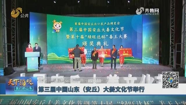 【潍观资讯】第三届中国山东(安丘)大姜文化节举行