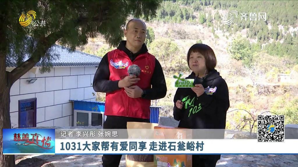 慈善真情:1031大家帮有爱同享 走进石瓮峪村