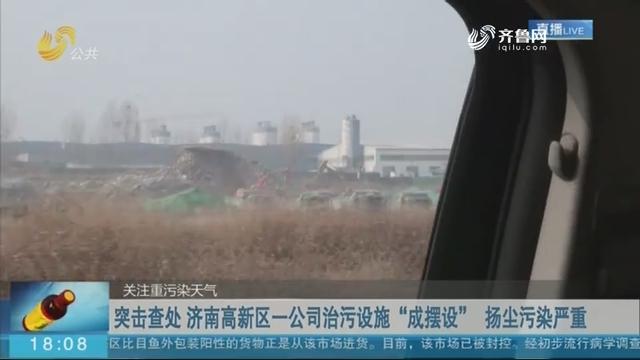 """突击查处 济南高新区一公司治污设施""""成摆设"""" 扬尘污染严重"""