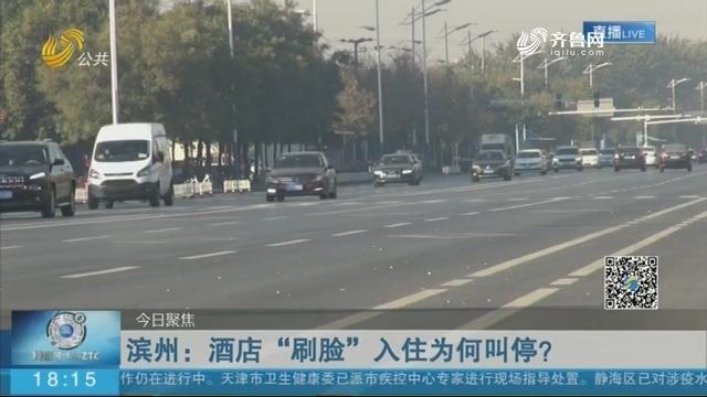 """【今日聚焦】滨州:酒店""""刷脸""""入住为何叫停?"""