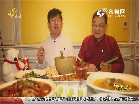 20201113《你消费我买单之食话食说》:我国鲁菜菜系的不同风味