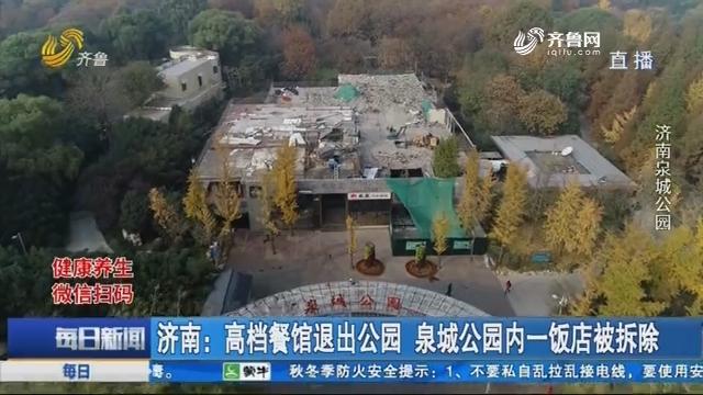 济南:高档餐馆退出公园 泉城公园内一饭店被拆除