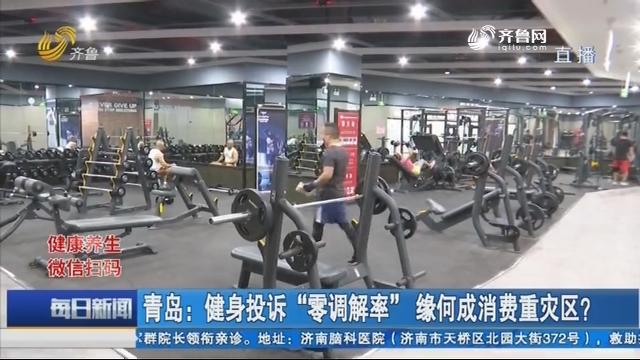 """青岛:健身投诉""""零调解率"""" 缘何成消费重灾区?"""
