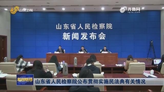 山东省人民检察院公布贯彻实施民法典有关情况