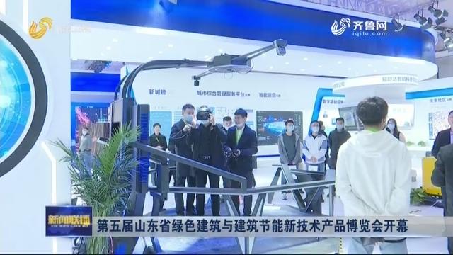 第五届山东省绿色建筑与建筑节能新技术产品博览会开幕