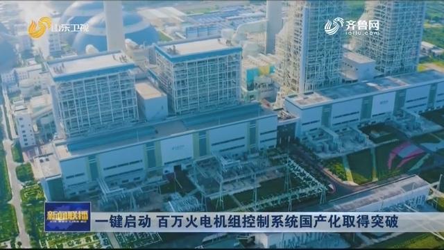 一键启动 百万火电机组控制系统国产化取得突破
