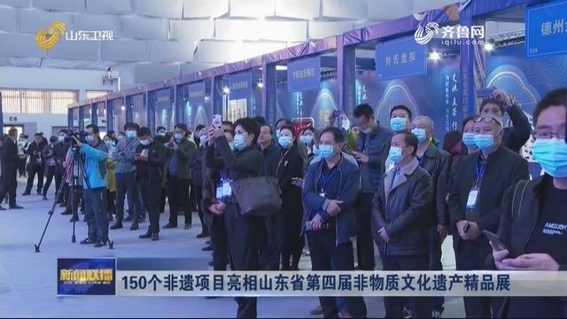 150个非遗项目亮相山东省第四届非物质文化遗产精品展