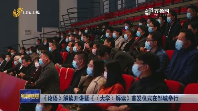 《论语》解读开讲暨《〈大学〉解读》首发仪式在邹城举行