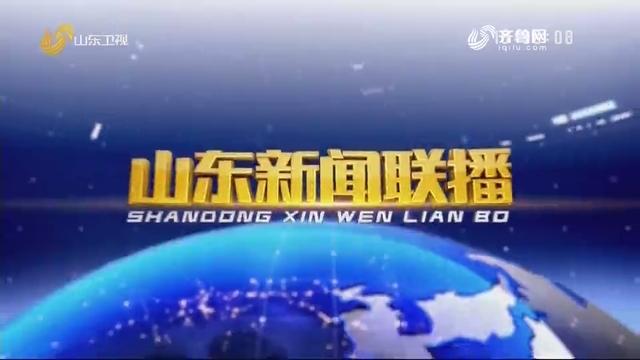 2020年11月13日山东新闻联播完整版