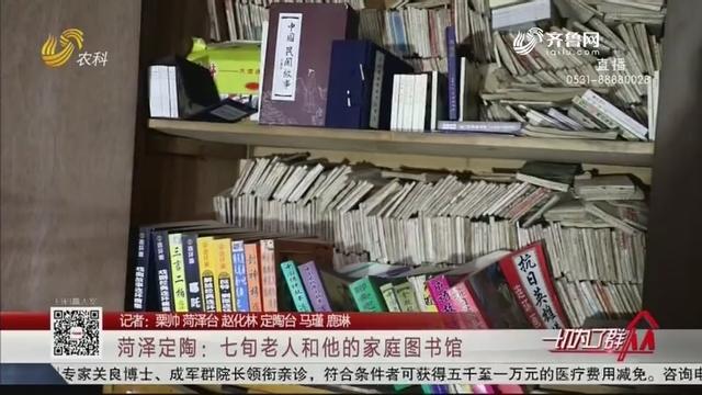 菏泽定陶:七旬老人和他的家庭图书馆