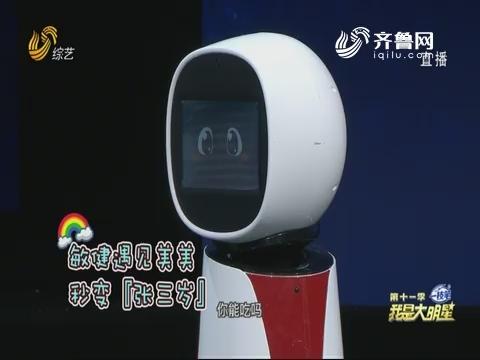 """20201113《我是大明星》:敏健遇见美美秒变""""张三岁"""""""
