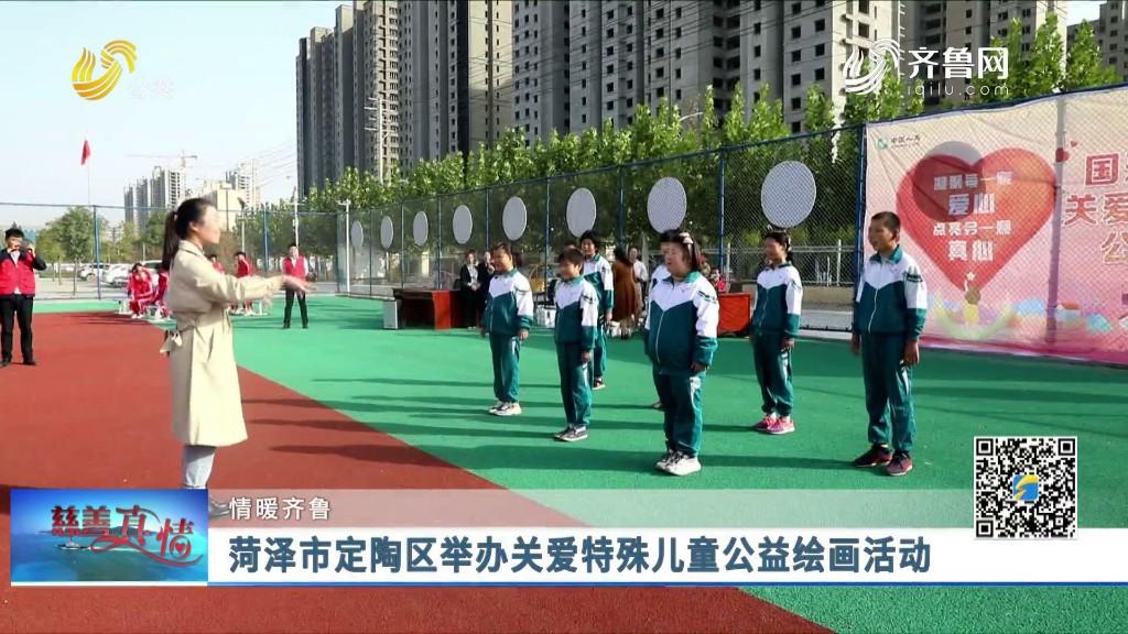 慈善真情:菏泽市定陶区举办关爱特殊儿童公益绘画活动