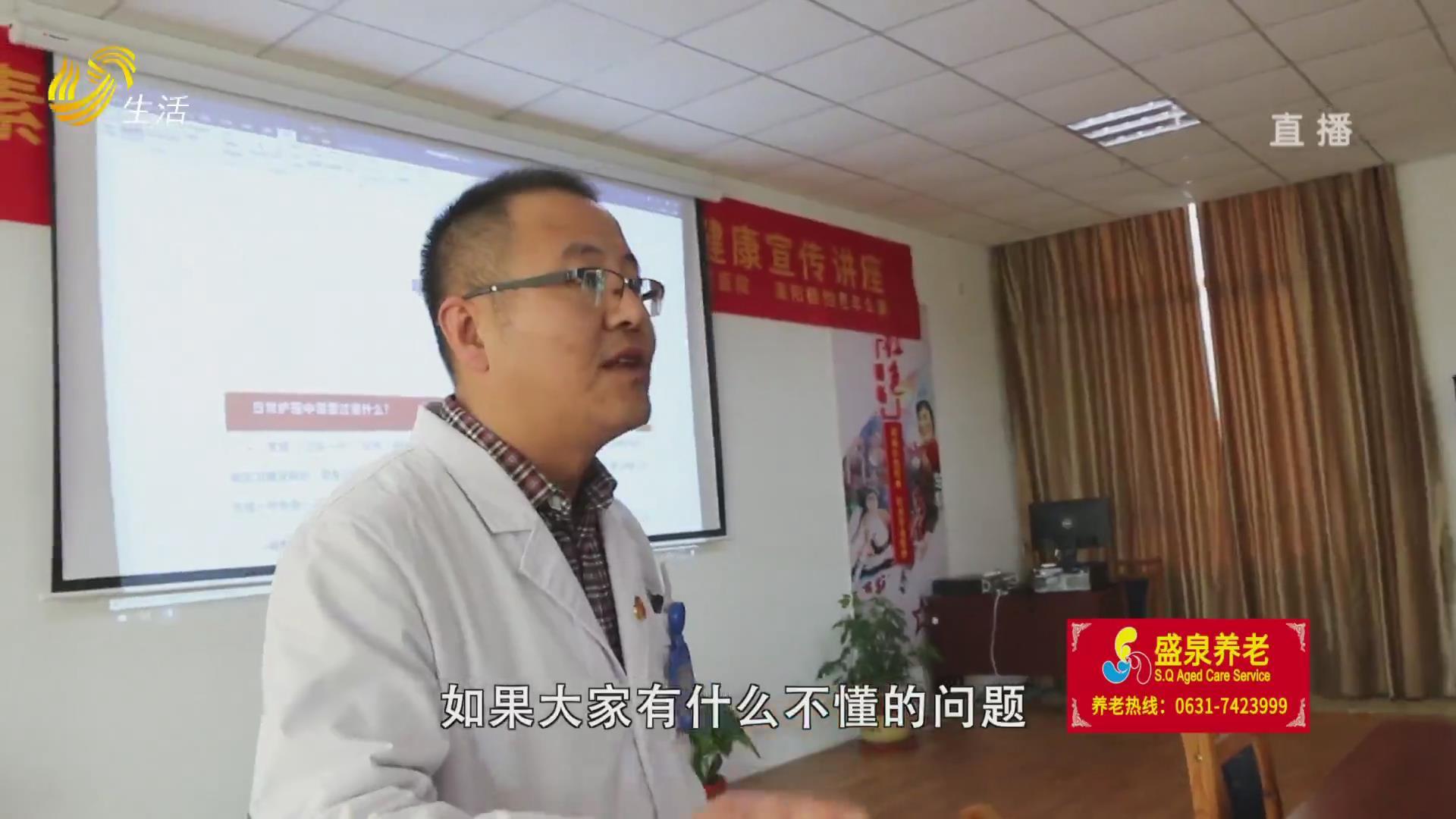 中国式养老-莱阳市德怡老年公寓:创立医养结合新举措 引导医养深度融合