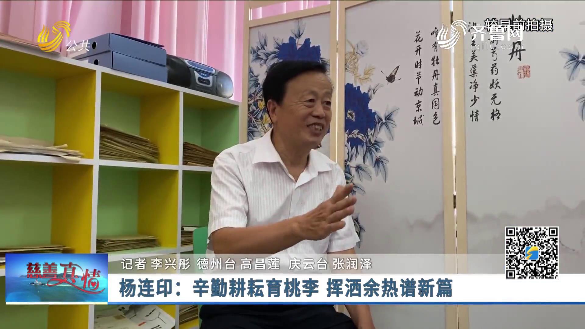慈善真情:杨连印——辛勤耕耘育桃李 挥洒余热谱新篇