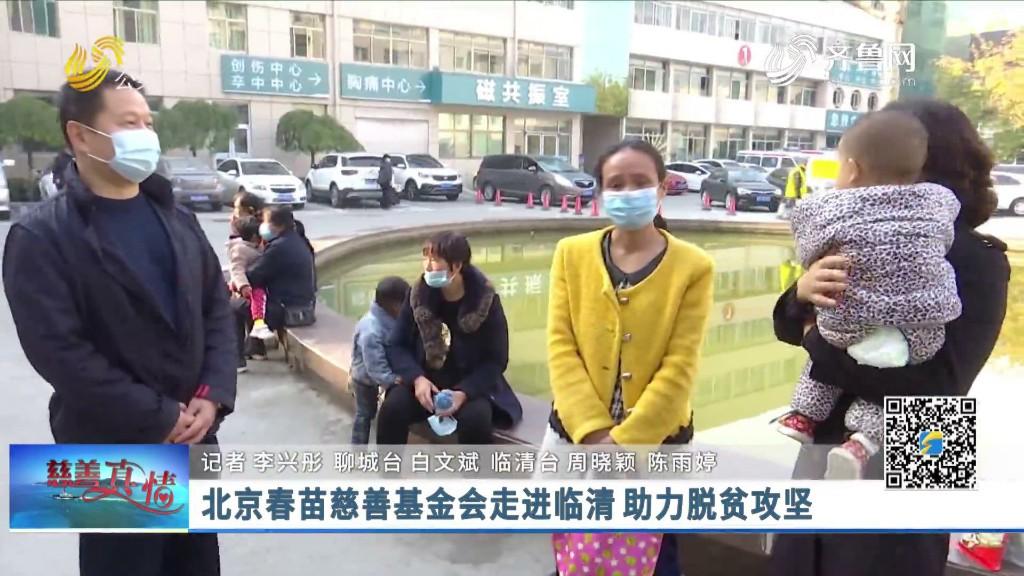 慈善真情:北京春苗慈善基金会走进临清 助力脱贫攻坚