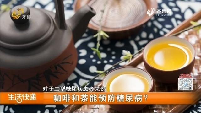咖啡和茶能预防糖尿病?