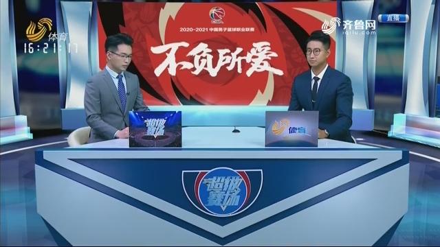 山东西王vs天津先行者(上)