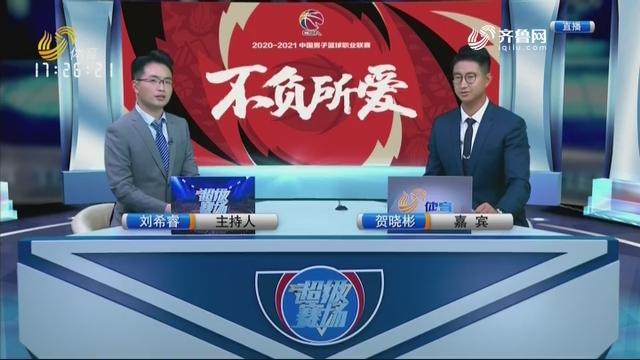 山东西王vs天津先行者(中)