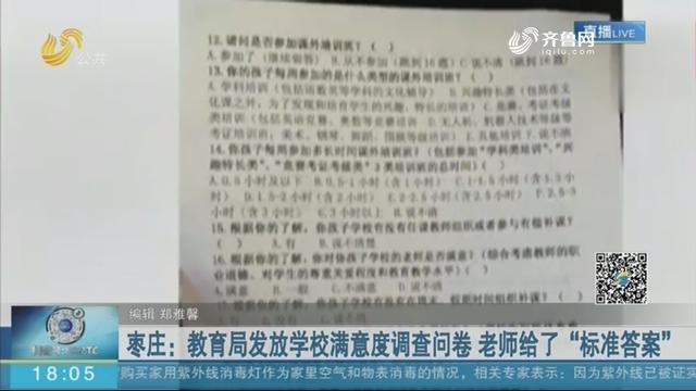 """枣庄:教育局发放学校满意度调查问卷 老师给了""""标准答案"""""""
