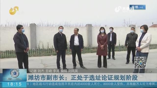 潍坊市副市长:正处于选址论证规划阶段