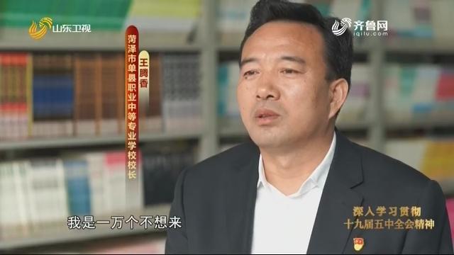 20201114《齐鲁先锋》:王腾香——让职业教育大有作为