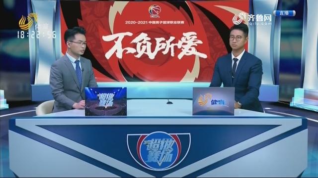 山东西王vs天津先行者(下)