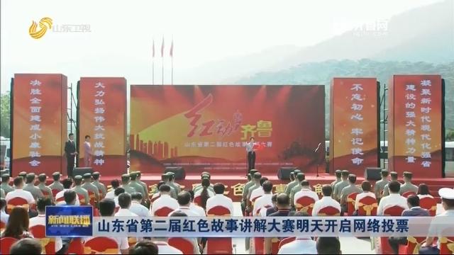 山东省第二届红色故事讲解大赛明天开启网络投票
