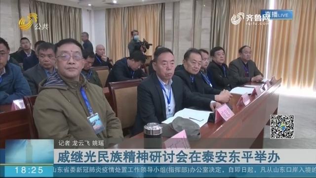 戚继光民族精神研讨会在泰安东平举办