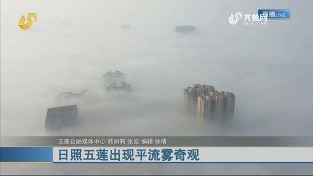 日照五莲出现平流雾奇观