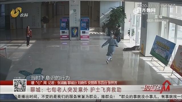 """【暖""""心""""闻】聊城:七旬老人突发意外 护士飞奔救助"""