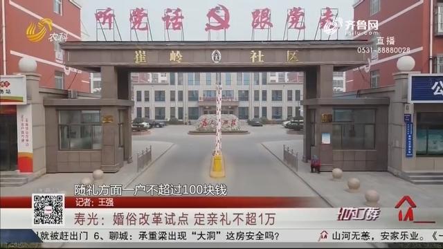 寿光:婚俗改革试点 定亲礼不超1万