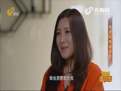 20201114《国剧面对面》:敢爱敢恨赵春雷