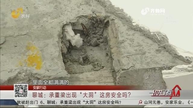 """【安家行动】聊城:承重梁出现""""大洞"""" 这房安全吗?"""