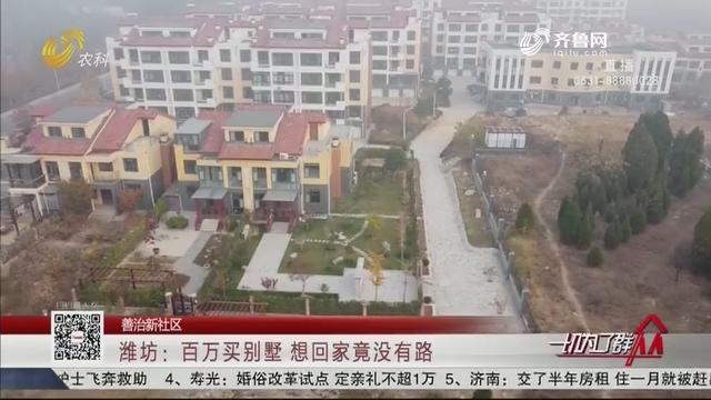 【善治新社区】潍坊:百万买别墅 想回家竟没有路