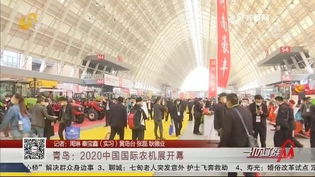 青岛:2020中国国际农机展开幕