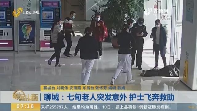 聊城:七旬老人突发意外 护士飞奔救助