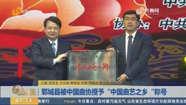 """郓城县被中国曲协授予""""中国曲艺之乡""""称号"""