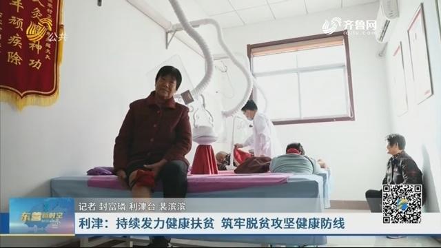 利津:持续发力健康扶贫 筑牢脱贫攻坚健康防线