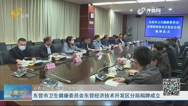 东营市卫生健康委员会东营经济技术开发区分局揭牌成立