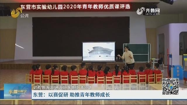 东营:以赛促研 助推青年教师成长
