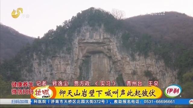 青州:巨型回音壁的秘密