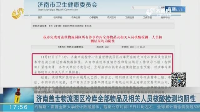 济南盖世物流园区冷库全部物品及相关人员核酸检测均阴性