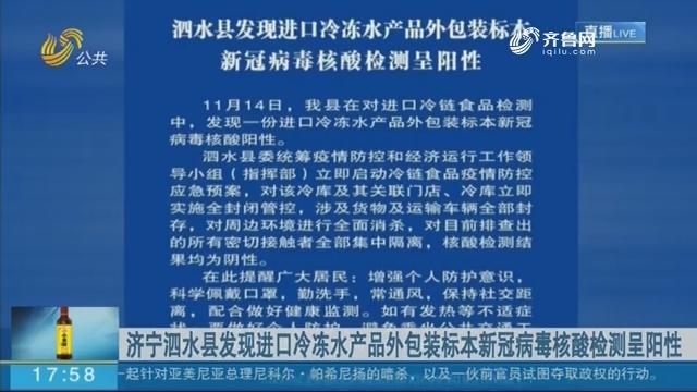 济宁泗水县发现进口冷冻水产品外包装标本新冠病毒核酸检测呈阳性