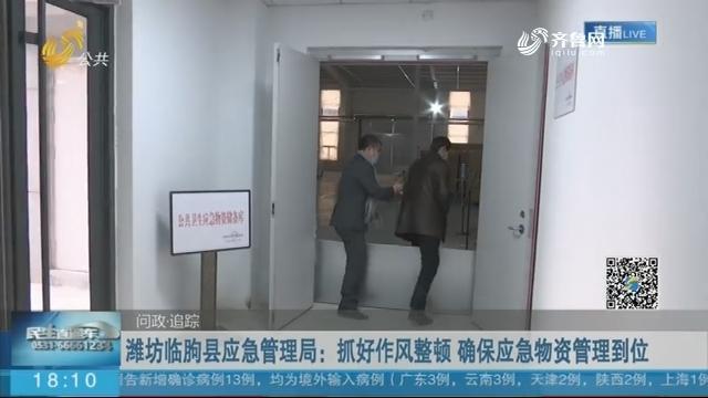 潍坊临朐县应急管理局:抓好作风整顿 确保应急物资管理到位