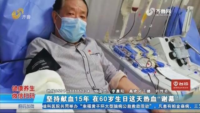 """坚持献血15年 在60岁生日这天热血""""谢幕"""""""