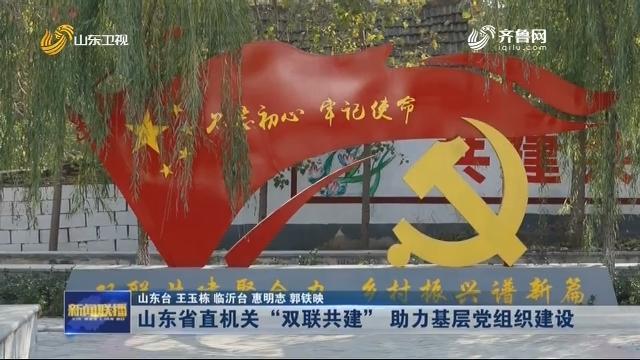 """山东省直机关""""双联共建"""" 助力基层党组织建设"""