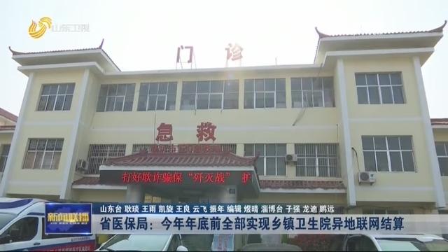【问政山东·追踪】省医保局:今年年底前全部实现乡镇卫生院异地联网结算