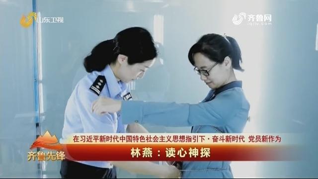 20201115《齐鲁先锋》:林燕——读心神探