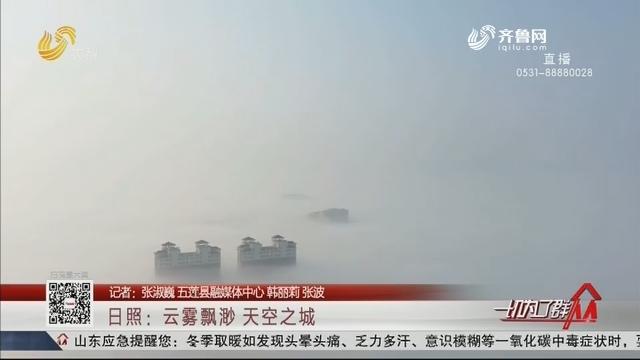 日照:云雾飘渺 天空之城